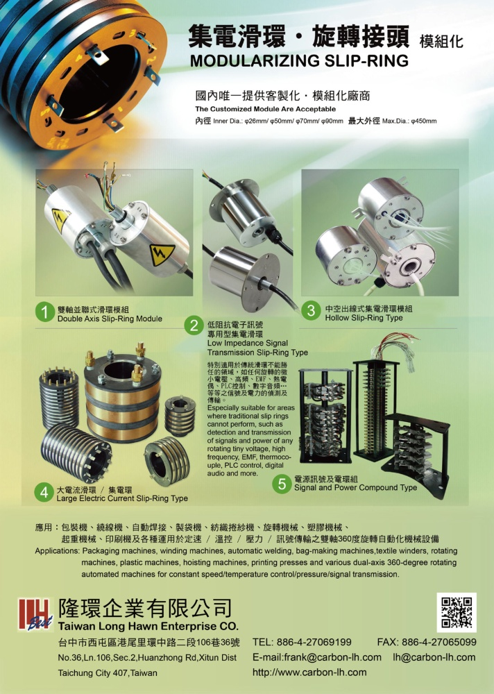 Taipei Int'l Machine Tool Show TAIWAN LONG HAWN ENTERPRISE CO.