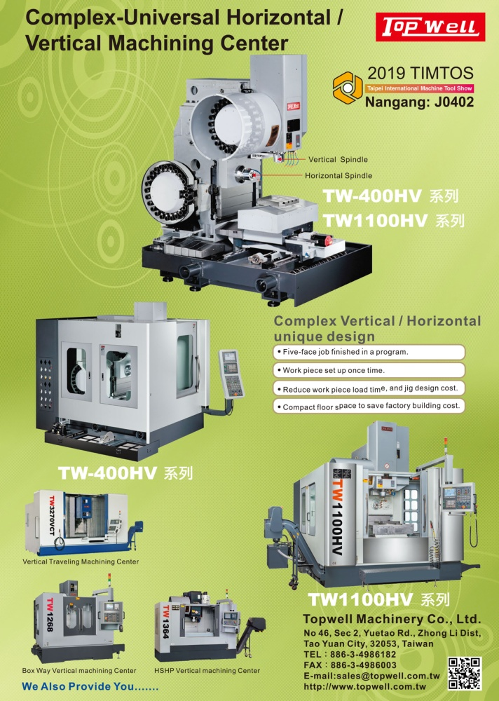 台北國際工具機展 通煒機械股份有限公司