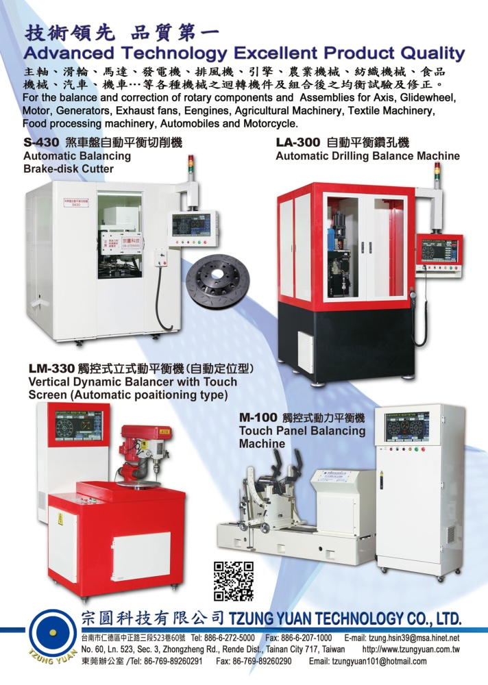 Taipei Int'l Machine Tool Show TZUNG YUAN TECHNOLOGY CO., LTD.