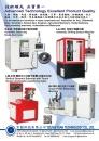 Taipei Int'l Machine Tool Show TZUNG YUAN TECHNOLOGY CO., LTD.