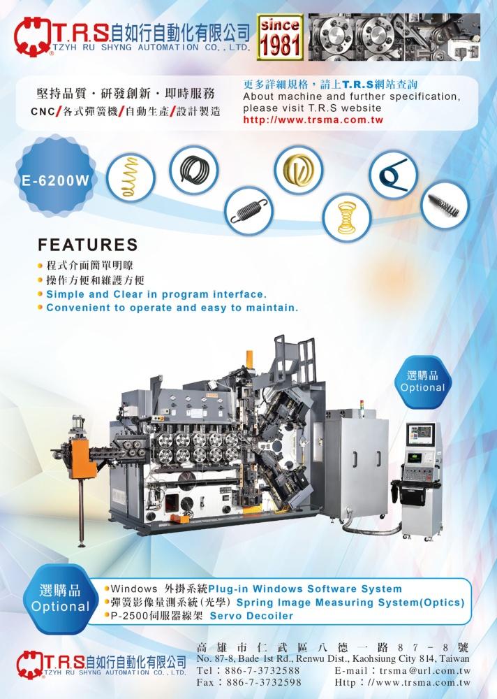 Taipei Int'l Machine Tool Show TZYH RU SHYNG AUTOMATION CO., LTD.