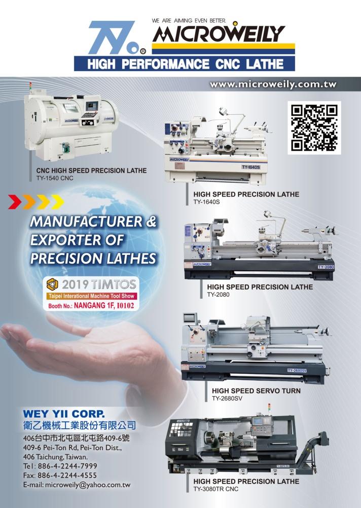 台北国际工具机展 卫乙机械工业股份有限公司