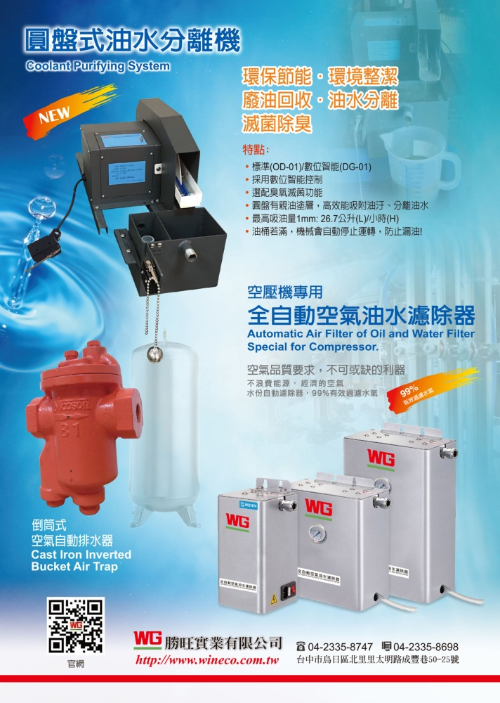 Taipei Int'l Machine Tool Show WIN GOOD TRADING CO., LTD.