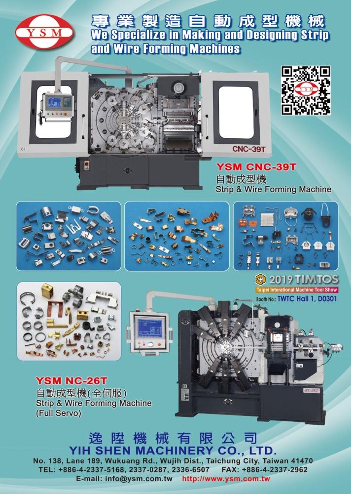 Taipei Int'l Machine Tool Show YIH SHEN MACHINERY CO., LTD.