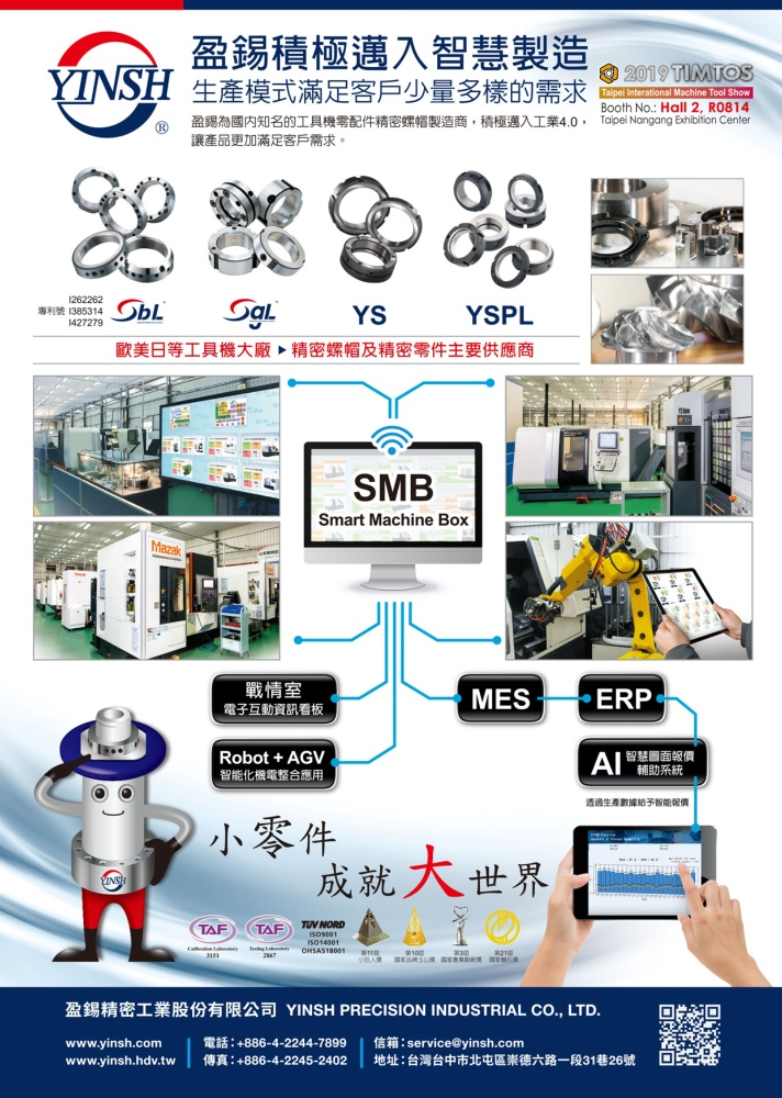 Taipei Int'l Machine Tool Show YINSH PRECISION INDUSTRIAL CO., LTD.