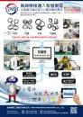 台北国际工具机展 盈锡精密工业股份有限公司