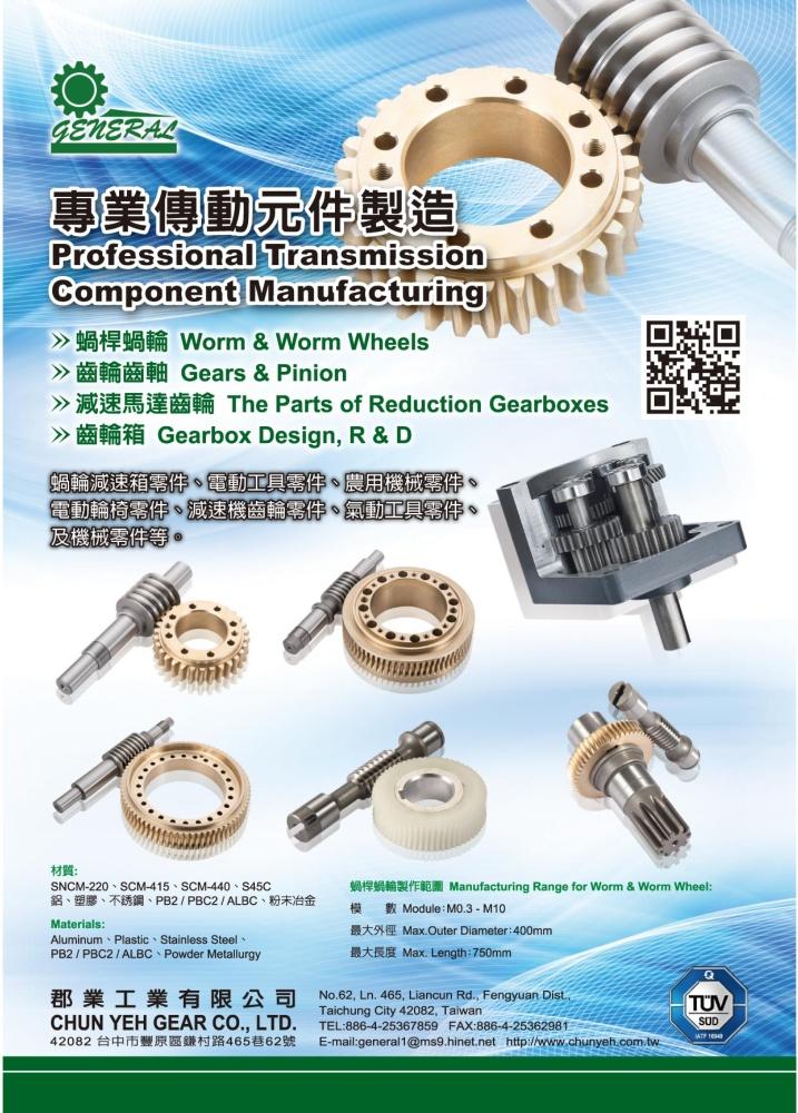 Taipei Int'l Machine Tool Show CHUN YEH GEAR CO., LTD.