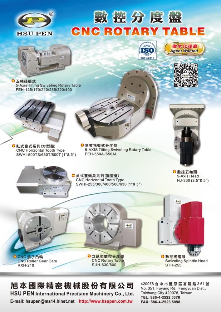 台北国际工具机展 旭本国际精密机械股份有限公司