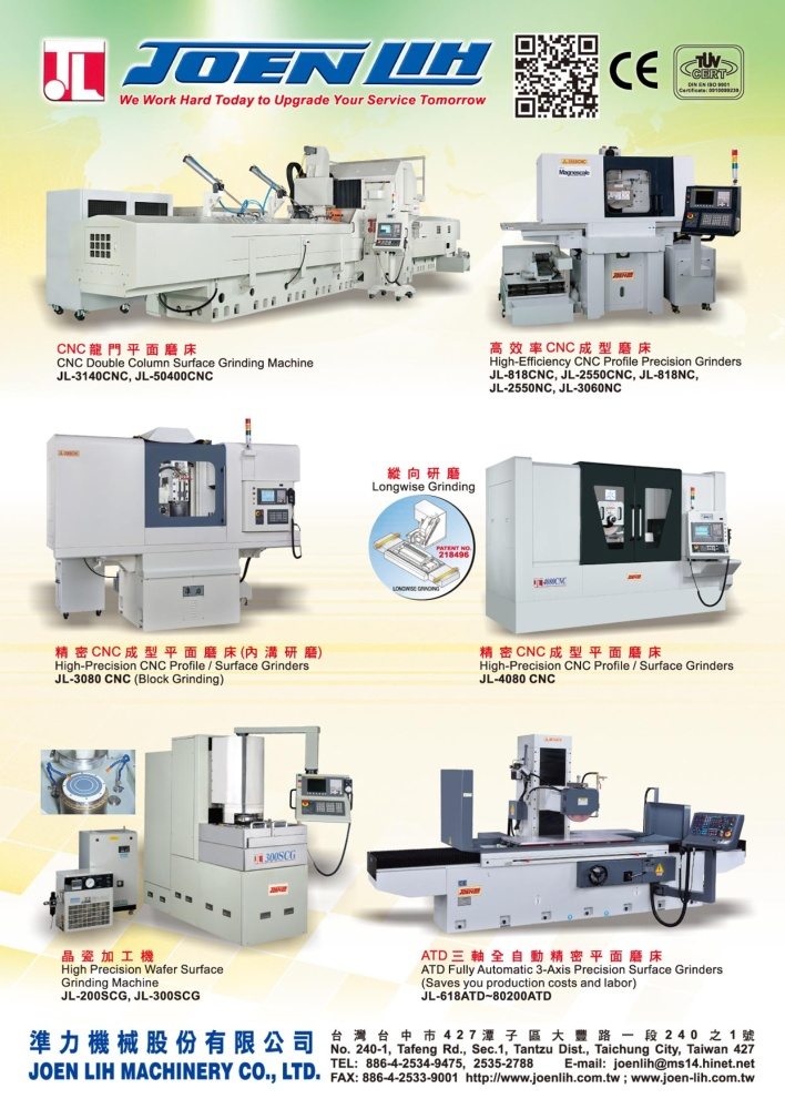 Taipei Int'l Machine Tool Show JOEN LIH MACHINERY CO., LTD.