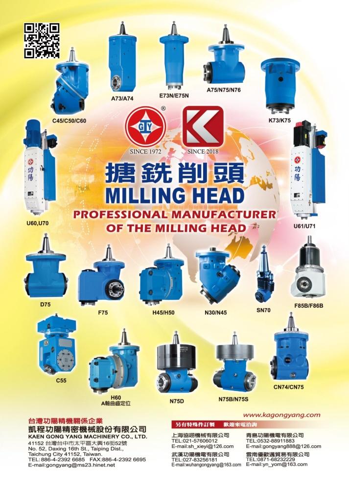 Taipei Int'l Machine Tool Show KAEN GONG YANG MACHINERY CO., LTD.