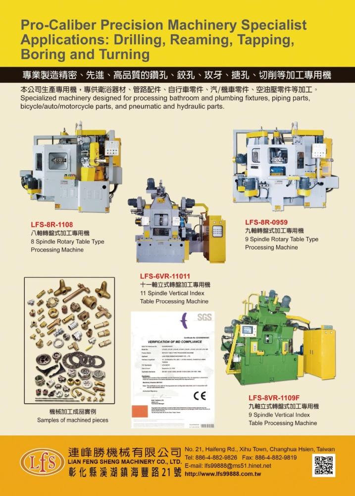 台北國際工具機展 連峰勝機械有限公司