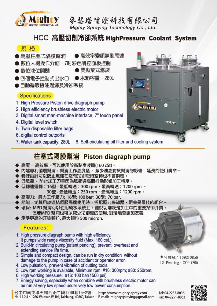台北国际工具机展 麦瑟塔喷涂科技有限公司