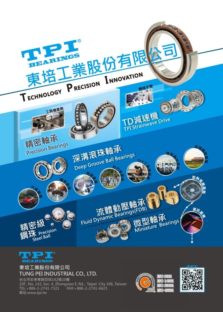 台北国际工具机展 东培工业股份有限公司