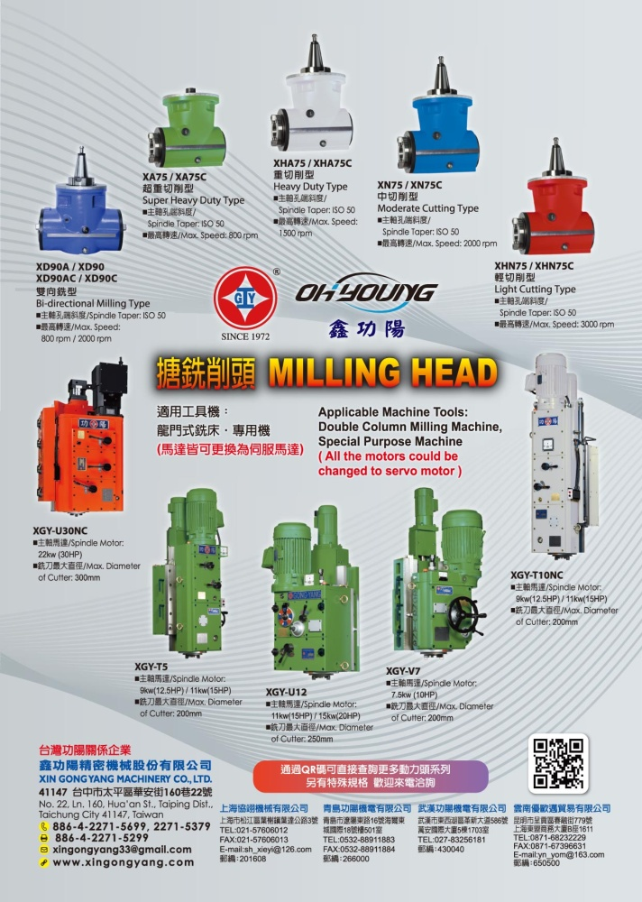 Taipei Int'l Machine Tool Show XIN GONG YANG MACHINERY CO., LTD.