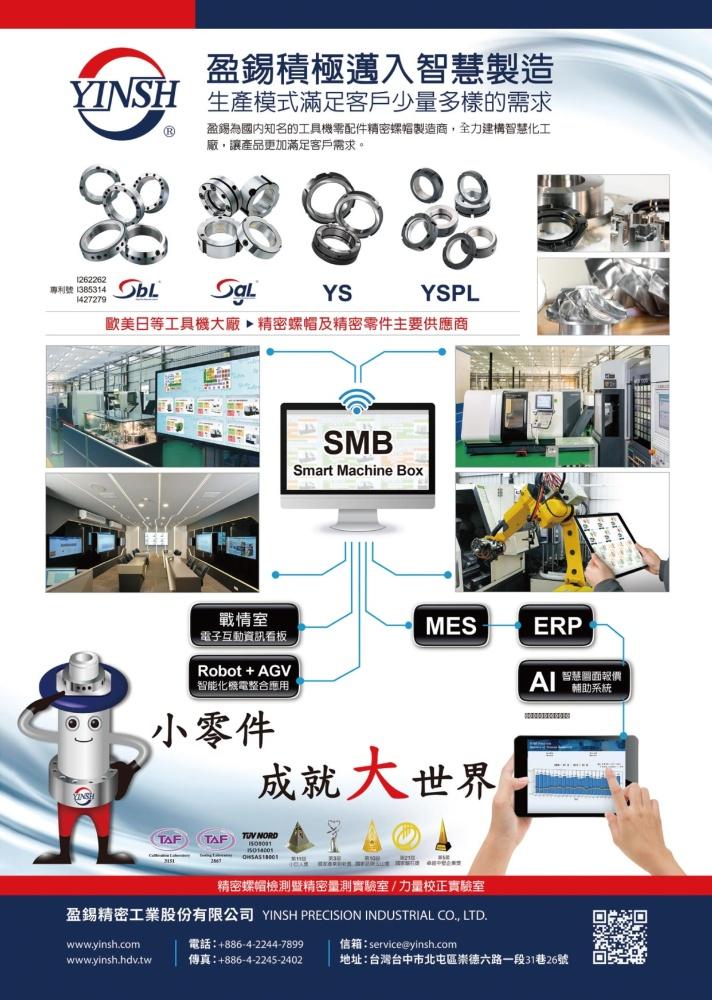 台北國際工具機展 盈錫精密工業股份有限公司