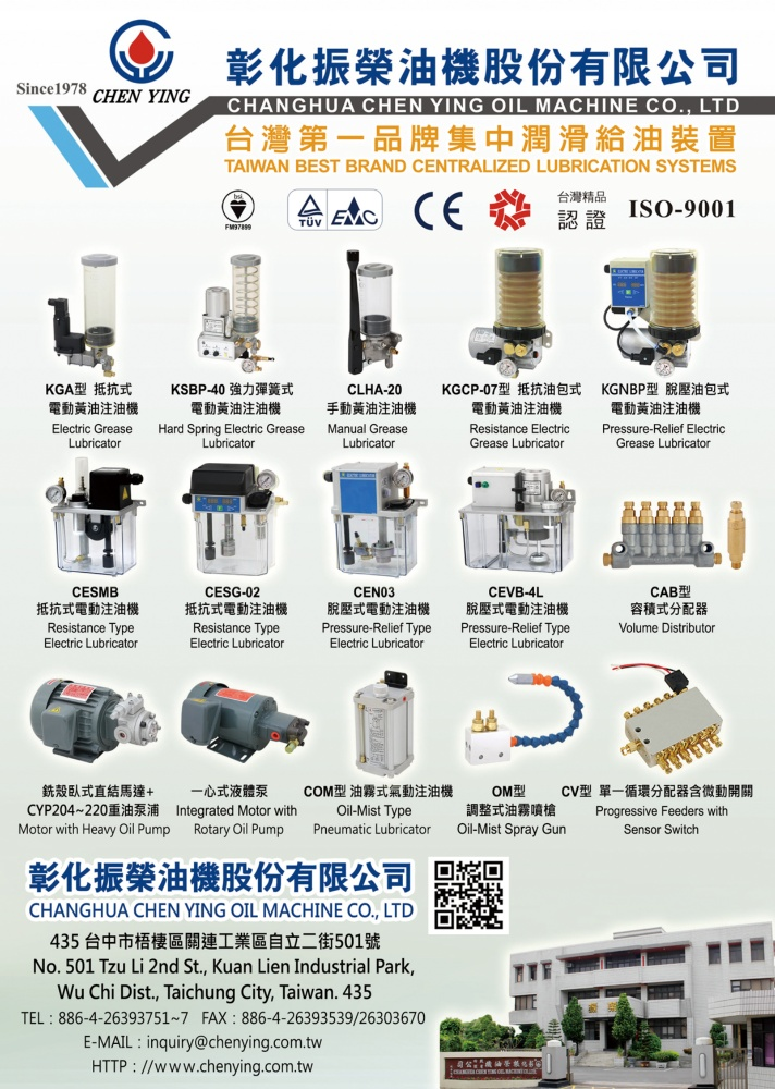 Taipei Int''l Plastic & Rubber Industry Show CHANGHUA CHEN YING OIL MACHINE CO., LTD.