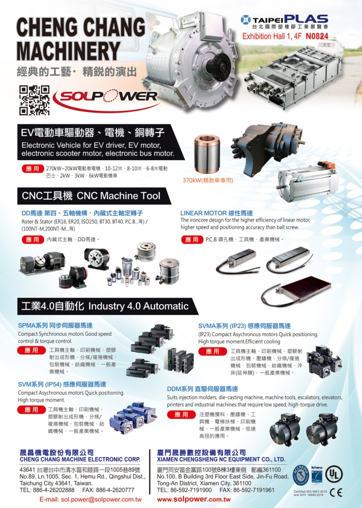 Taipei Int''l Plastic & Rubber Industry Show CHENG CHANG MACHINE ELECTRONIC CORP.