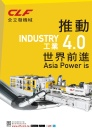 Taipei Int''l Plastic & Rubber Industry Show CHUAN LIH FA MACHINERY WORKS CO., LTD.