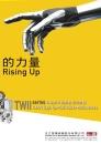Taipei Int''l Plastic & Rubber Industry Show CHUAN LIH FA MACHINERY WORKS CO., LTD.