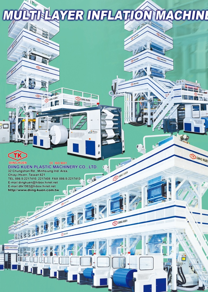 台北国际塑胶工业展 鼎坤塑胶机械有限公司