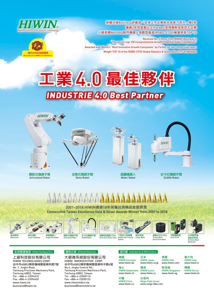 Taipei Int''l Plastic & Rubber Industry Show HIWIN TECHNOLOGIES CORP.