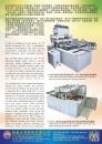 Taipei Int''l Plastic & Rubber Industry Show JYH YIH ELECTRIC ENTERPRISE CO., LTD.