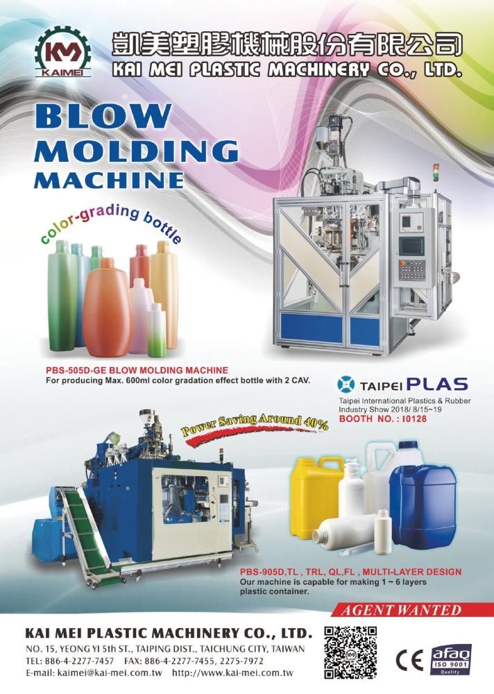 台北國際塑膠工業展 凱美塑膠機械股份有限公司