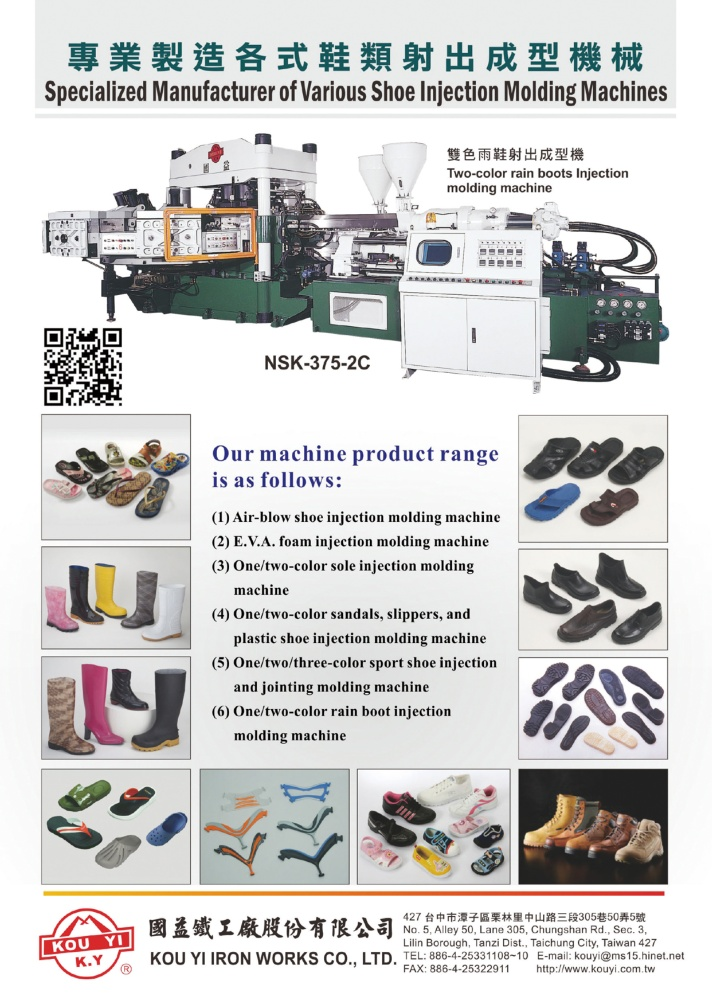Taipei Int''l Plastic & Rubber Industry Show KOU YI IRON WORKS CO., LTD.