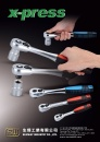 Cens.com Guidebook to Taiwan Hand Tools AD SUNWAY  INDUSTRY CO., LTD.