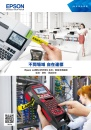 Cens.com Guidebook to Taiwan Hand Tools AD EPSON TAIWAN TECHNOLOGY & TRADING LTD.