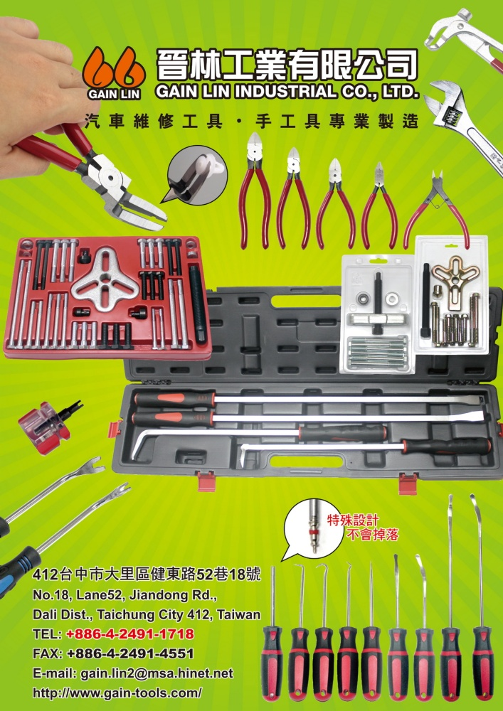 Guidebook to Taiwan Hand Tools GAIN LIN INDUSTRIAL CO., LTD.