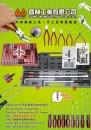 Taiwan Hand Tools GAIN LIN INDUSTRIAL CO., LTD.