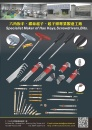 Taiwan Hand Tools HSIANG JIH HARDWARE ENT. CO., LTD.