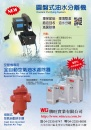 Cens.com Guidebook to Taiwan Hand Tools AD WIN GOOD TRADING CO., LTD.
