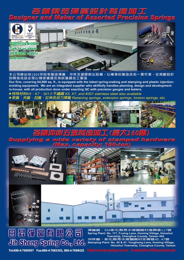 台灣手工具年鑑 日昇彈簧有限公司