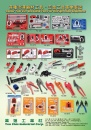 Cens.com Taiwan Hand Tools AD YEN CHIN INDUSTRIAL CORP.