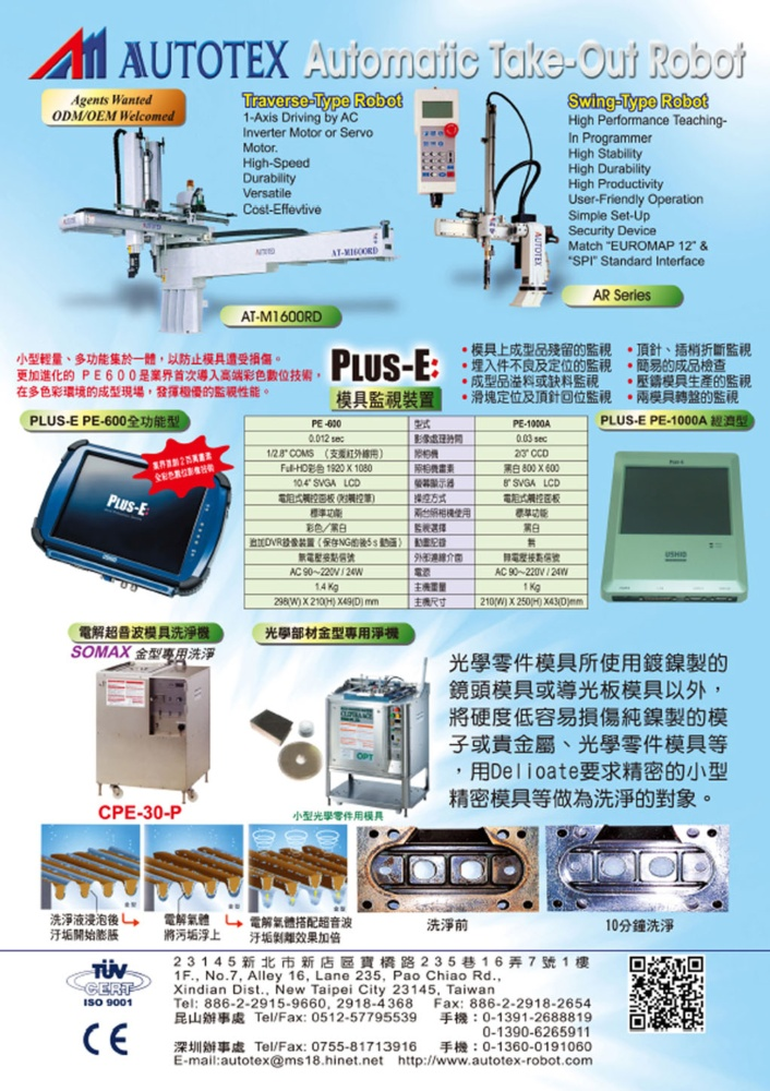 Taiwan Machinery AUTOTEX MACHINERY CO., LTD.