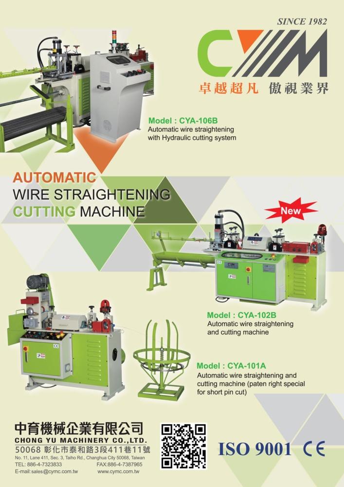 台湾机械指南 中育机械企业有限公司