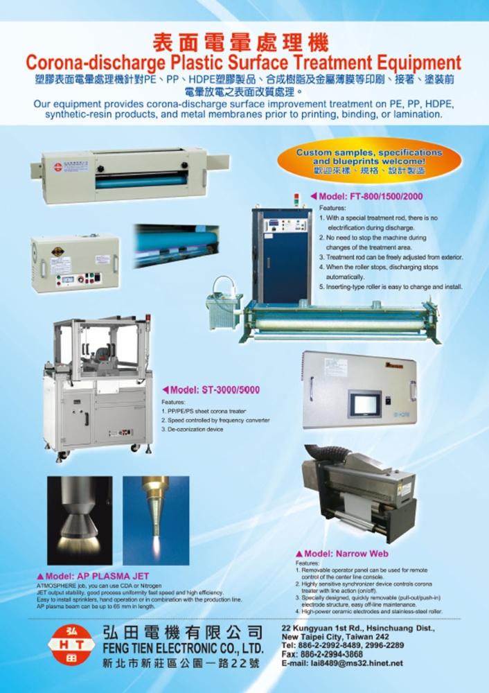 Taiwan Machinery FENG TIEN ELECTRONIC CO., LTD.