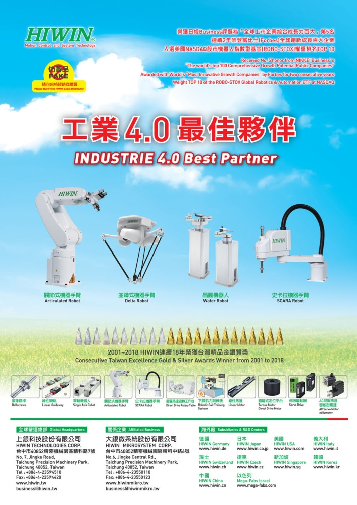 Taiwan Machinery HIWIN TECHNOLOGIES CORP.
