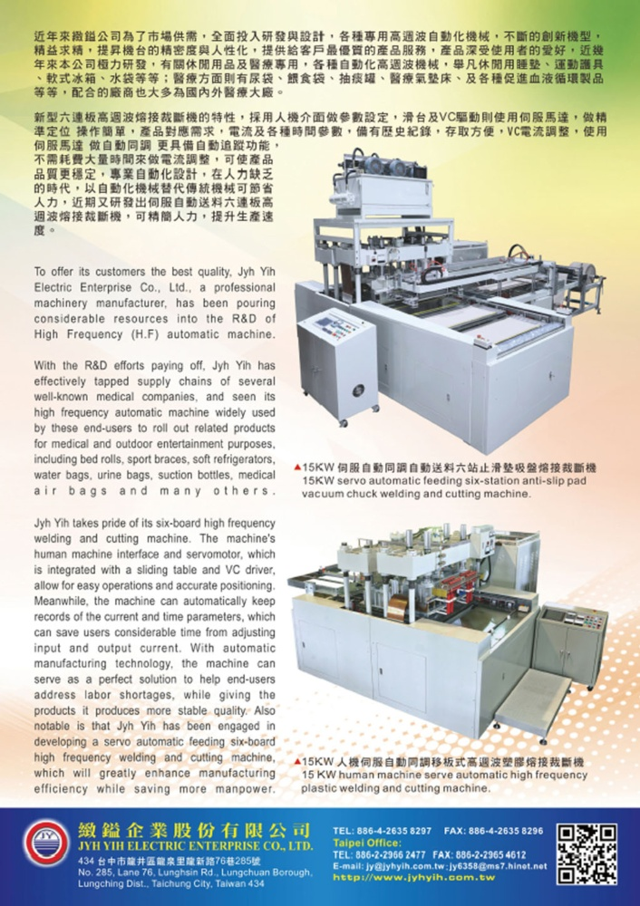 Taiwan Machinery JYH YIH ELECTRIC ENTERPRISE CO., LTD.