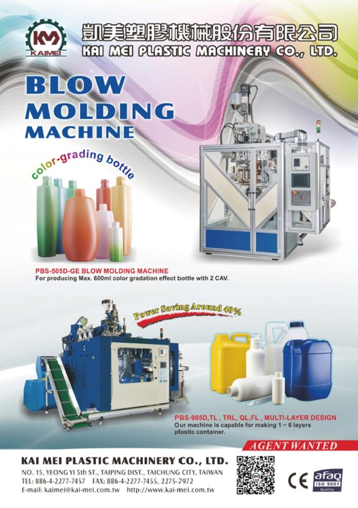台湾机械指南 凯美塑胶机械股份有限公司