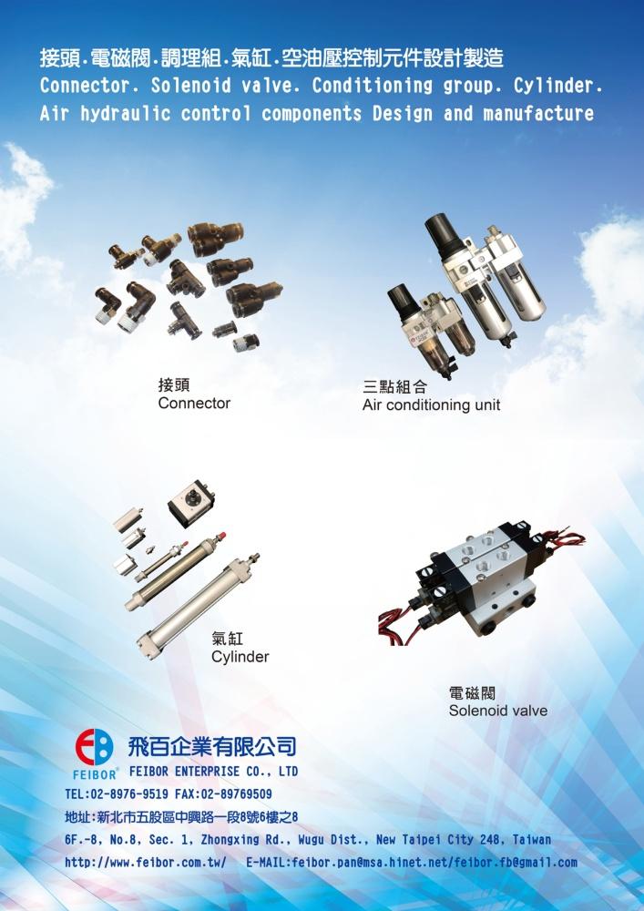 台灣機械指南 飛百企業有限公司
