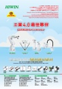 Cens.com Taiwan Machinery AD HIWIN TECHNOLOGIES CORP.