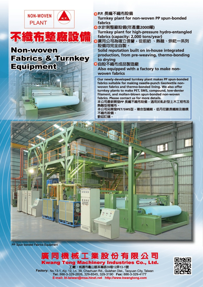Taiwan Machinery KWANG TONG MACHINERY INDUSTRIES CO., LTD.