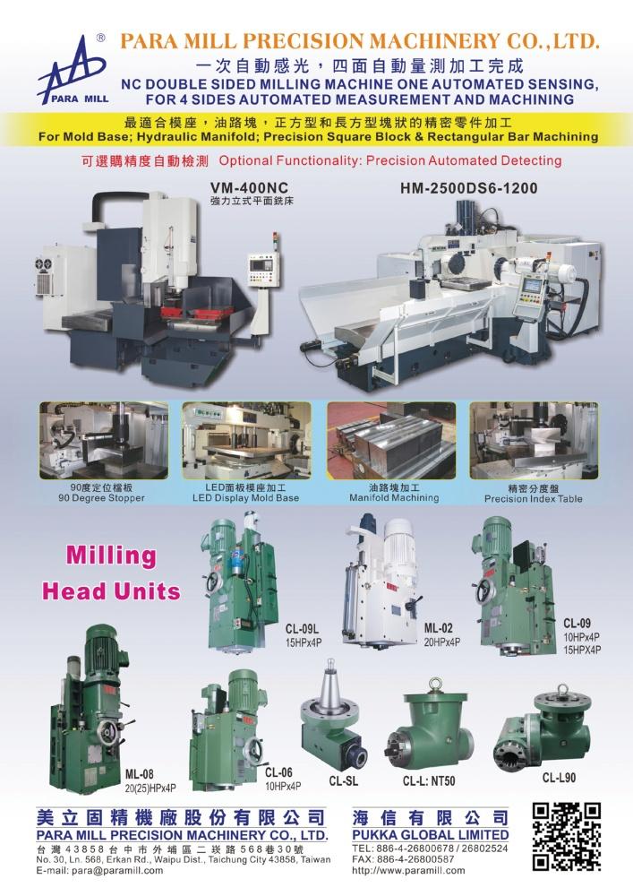 台灣機械指南 美立固精機廠股份有限公司海信有限公司