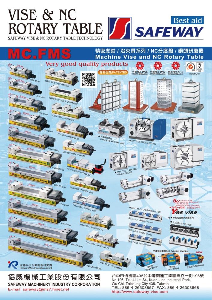 台灣機械指南 協威機械工業股份有限公司