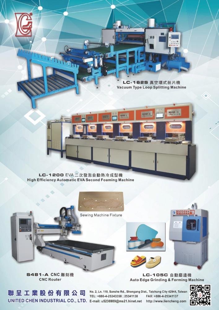 台湾机械指南 联呈工业股份有限公司