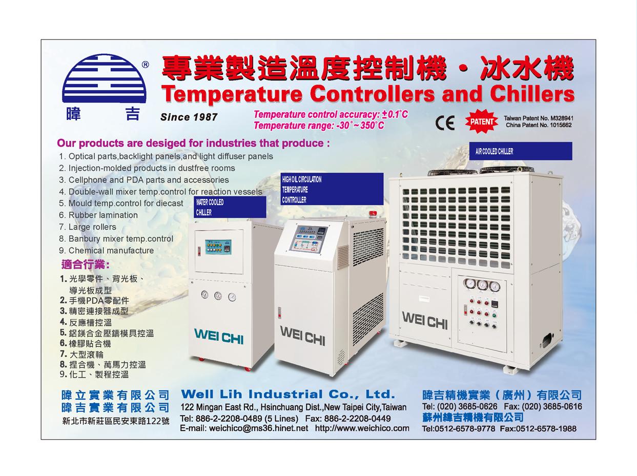 Taiwan Machinery WELL LIH INDUSTRIAL CO., LTD.