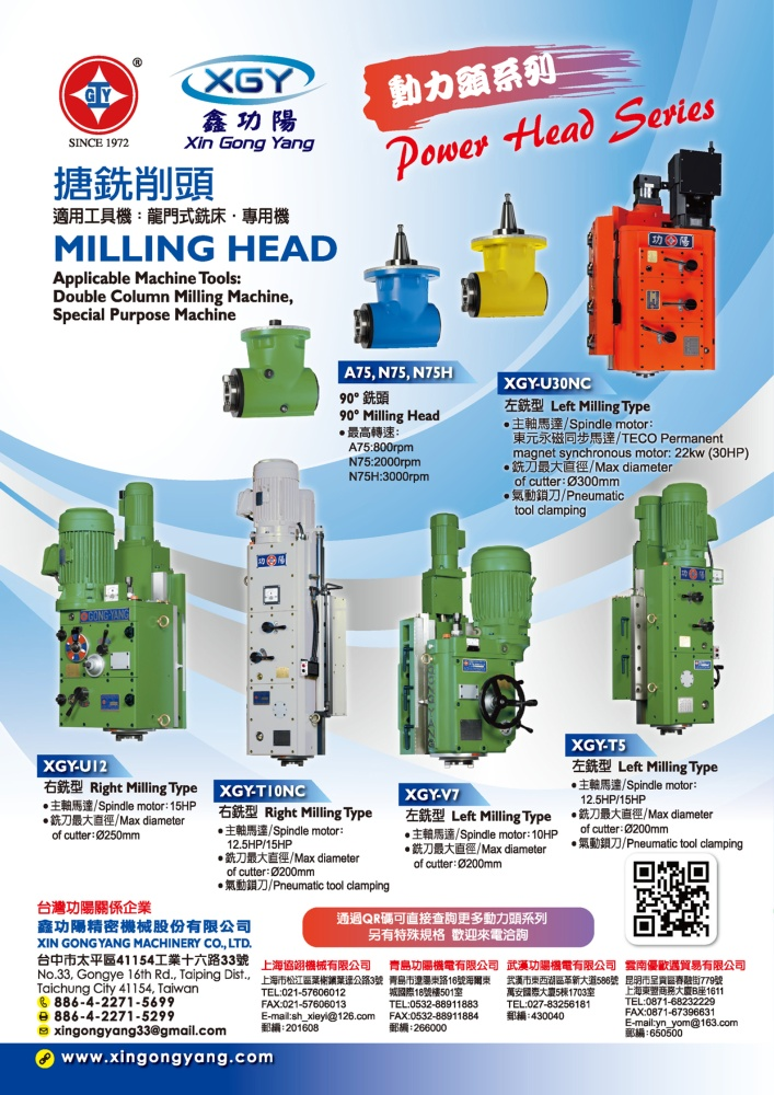 Taiwan Machinery XIN GONG YANG MACHINERY CO., LTD.
